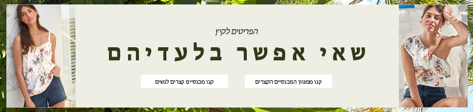 Shorts_HPBanners_Hebrew_964x230