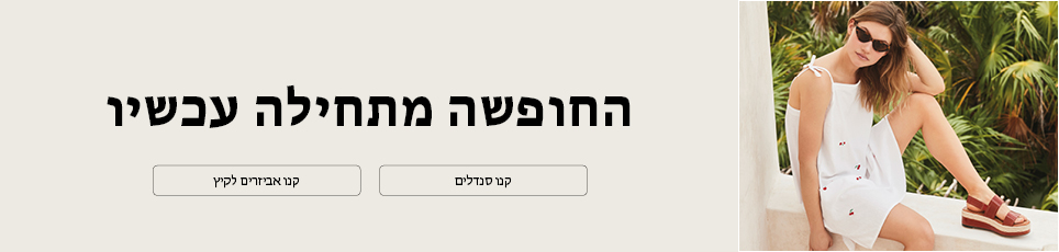 SunniesSandals_HPBanners_Hebrew_964x230