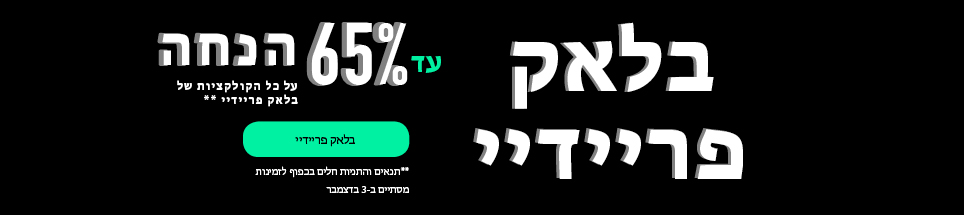 BlackFriday_HP_Banners_ALL_Hebrew_dt