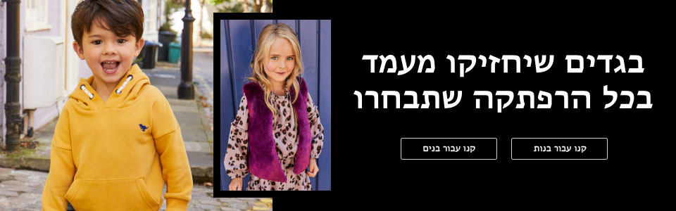 ISRAEL-CAMPAIGN-ONSITE-BANNER