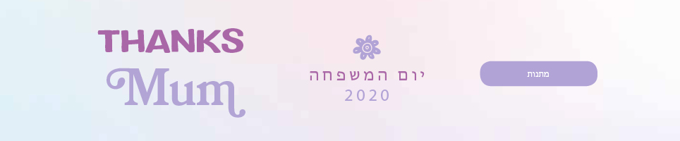 MothersDay_HP_Banners_Hebrew_DT (1)