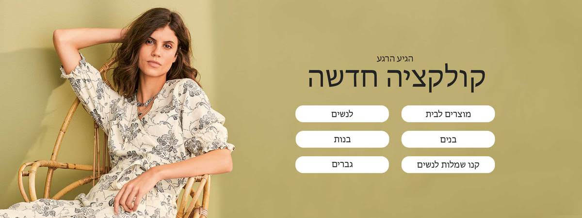 New collection Hebrew DT