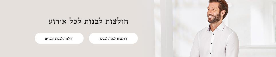 White Shirt_HP_Banners_Hebrew_964