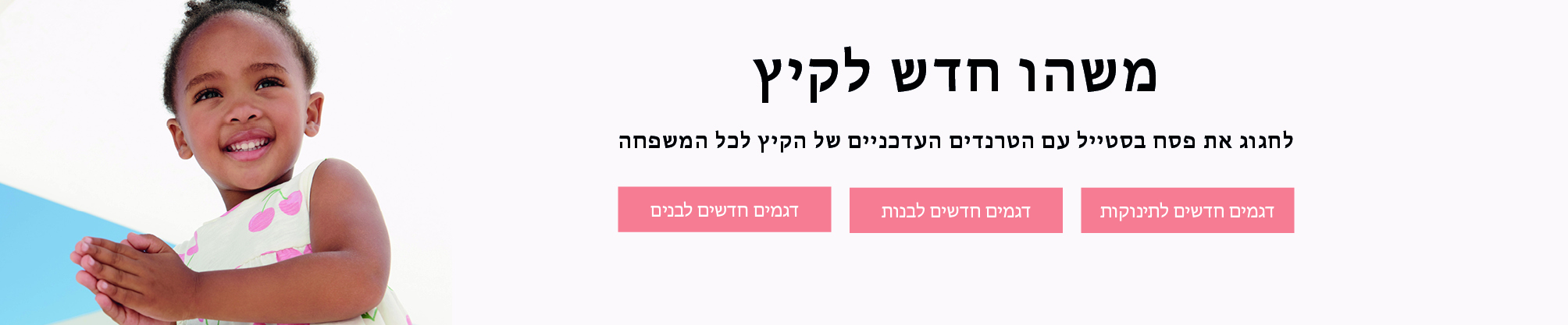 New in HP_Banners-IS_hebrew