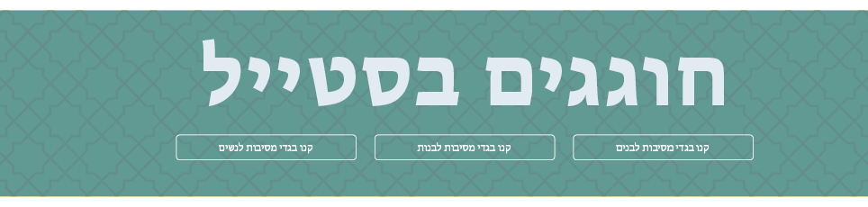 CELEBRATE_HP_Banners_Hebrew_964x230