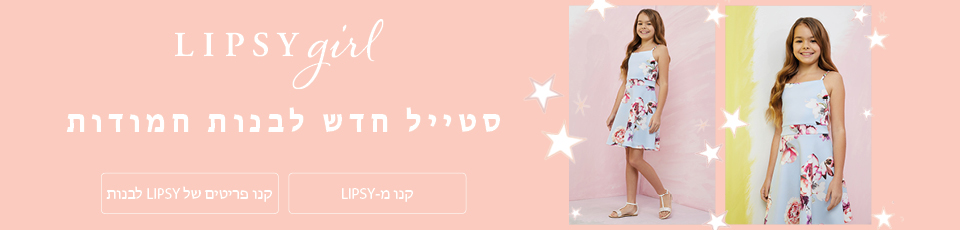 Lipsy Girl Israel_HP_Hebrew_960x230